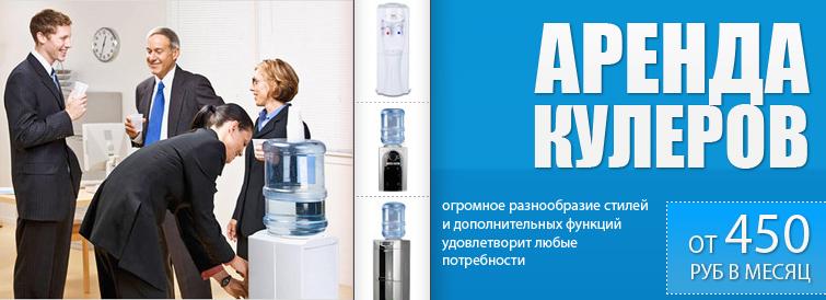 аренда кулера для водыв Тольятти